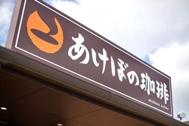 あけぼの珈琲