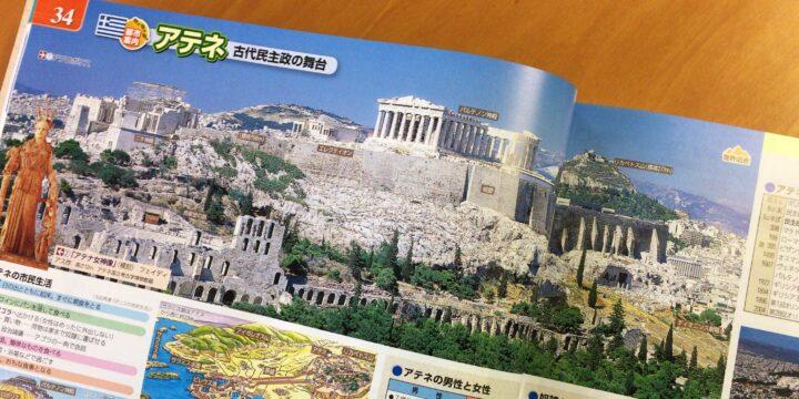 ギリシャアテネパルテノン神殿フィロパポスの丘