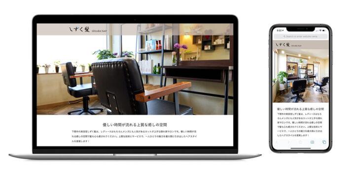 下関市の美容室しずく髪ホームページ